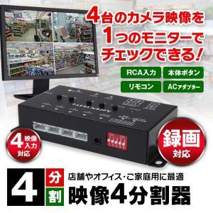 映像4分割器 車載 ビデオ分割器 多機能 録画 連動 防犯カメラ microSD 画面分割|f-innovation