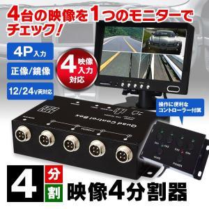 映像4分割器 車載 映像分割器 安全確認 高性能 コントローラー付き 画面分割 バックカメラ 防犯カメラ 4P RCA BNC 変換ケーブル 前後左右カメラ トラック用 f-innovation