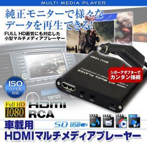 マルチ メディアプレーヤー 車載用 HDMI フルHD 純正モニター シガーアダプター 動画再生 SD USB 様々なファイルに対応 ISO AVI MP|f-innovation