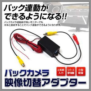 映像信号切替アダプター 映像切替機 バックカメラ 切替 アダプター 自動切替 モニター 映像セレクター 接続 バック連動 バックモニター|f-innovation
