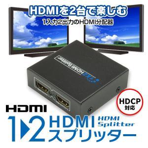 定形外送料無料 HDMI スプリッター 分配器 1入力2出力 3D対応 フルHD対応 2台 同時 出力 可能|f-innovation