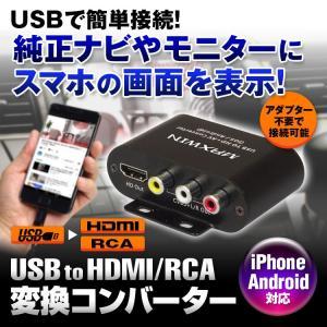 USB to HDMI RCA コンバーター iPhone スマートフォン Android HDMI RCA 純正ナビ アンドロイド ミラーリング ゆうパケット3|f-innovation