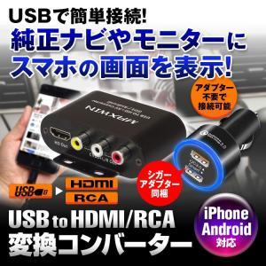 USB to HDMI RCA コンバーター iPhone スマートフォン Android HDMI RCA 変換 純正ナビ接続 アンドロイド アイフォン Air Play ミラーリング|f-innovation