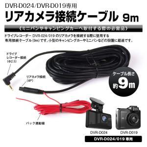 定形外 ドライブレコーダーリアカメラ バックカメラ 接続ケーブル 9m DVR-D024 DVR-D...