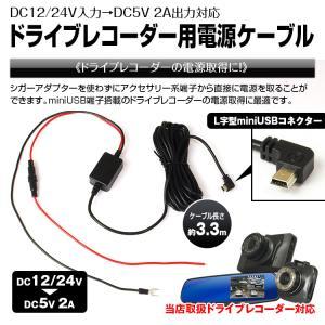 定形外送料無料 ドライブレコーダー miniUSB電源コード 電源ケーブル ドライブレコーダー USB電源コード ポータブルナビ 降圧ライン 2A 過電流保護 f-innovation