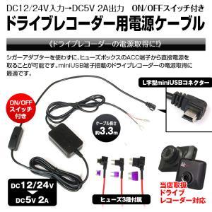 ドライブレコーダー 電源ケーブル miniUSB 電源コード スイッチ付き 電源取り出し ヒューズ 3セット付き 常時監視 ゆうパケット3 f-innovation