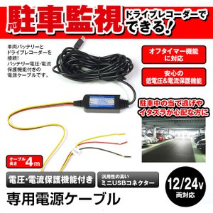定形外 駐車監視 電源ケーブルDVR-D022B DVR-D027 オプション品 24時間 駐車監視...