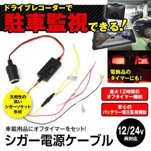 シガーソケット 電源ケーブル 駐車監視 タイマー 電圧監視 電圧 コントロール ドライブレコーダー ...