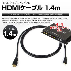 メール便送料無料 HDMIケーブル HDMI変換コード 1.4m ミニ端子⇔マイクロ端子 mini micro変換 タイプC タイプD 車載用雑貨|f-innovation