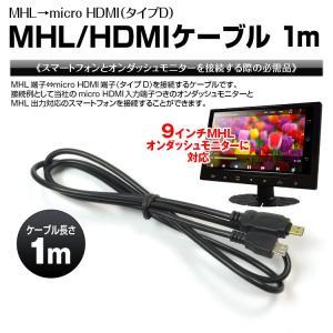 MHL端子 micro HDMI端子 タイプD ケーブル 1m スマートフォン スマホ モニター|f-innovation