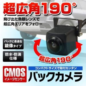 バックカメラ CMOS 超広角 190° 高画質 コンパクトサイズ 角度調整|f-innovation