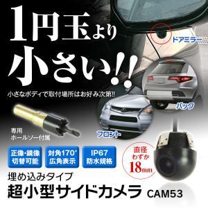バックカメラ 超小型 車載用 正像 鏡像 直径21mm 埋め込みタイプ 広視野 高画質 CMOSセンサー|f-innovation