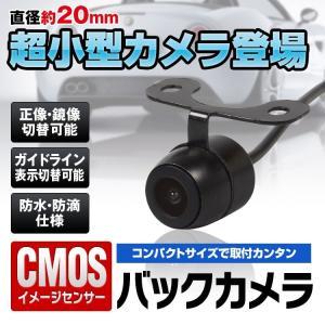 バックカメラ 超小型 コンパクト CMOS 車載用 正像 鏡像 ガイドライン 防水 防滴|f-innovation
