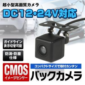 バックカメラ 12V 24V対応 小型 車載カメラ CMOS...