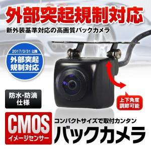 バックカメラ 車両保安基準適合 CMOSセンサー 高画質 防水 防滴 コンパクトサイズ 角度調整|f-innovation