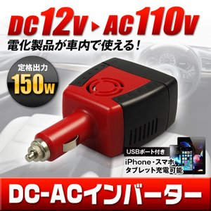 DC AC インバーター 150W (12V-110V) パワーインバーター 充電器 変換 全世界万能 AC 車載 家電 スマホ iPhone コンセント USBポート付き|f-innovation