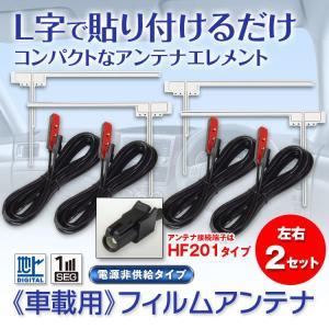 定形外送料無料 アンテナ 地デジ フィルムアンテナ  L字型 4枚セット HF201コネクター KENWOOD KEIYO KAIHOU AN-T010 AN-T009 MDV-Z700W|f-innovation