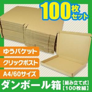 クリックポスト ゆうパケット ゆうメール 対応 メルカリ フリマ 60サイズ E段 段ボール 箱 紙 ボックス 梱包 軽量物 発送 宅配ボックス 100枚セット|f-innovation