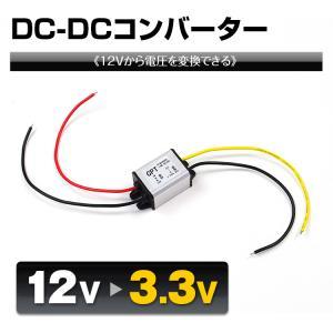 ★定形外送料無料 DCDC コンバーター 12V → 3.3V バイク 電圧 変換 変圧 DC-DC デコデコ|f-innovation