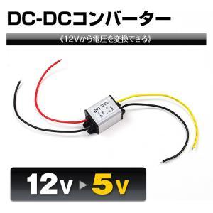 ★定形外送料無料 DCDC コンバーター 12V → 5V バイク 電圧 変換 変圧 DC-DC デコデコ f-innovation