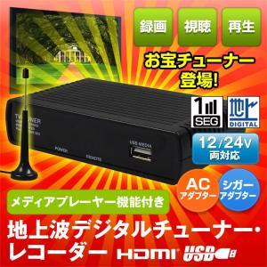 地デジチューナー レコーダー フルセグチューナー ワンセグ 録画 テレビ メディアプレーヤー 車載 電子番組表 HDMI RCA シガーアダプター AC ロッドアンテナ|f-innovation