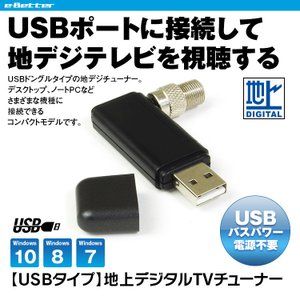 地デジチューナー フルセグ USB ドングル チューナー パソコン ノートPC デスクトップ DTV02-1T-U ゆうパケット2