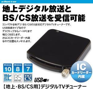地デジチューナー フルセグ BS CS 110° USB チューナー 外付け パソコン ノートPC デスクトップ DTV02-1T1S-U ゆうパケット2