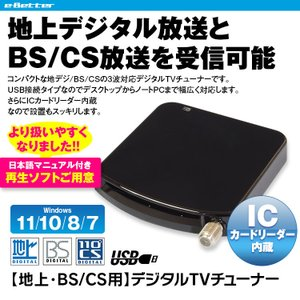 地デジチューナー フルセグ BS CS 110° USB テレビチューナー 外付け パソコン ノート...