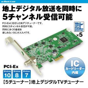 地デジチューナー フルセグ 地デジ PCI-Express テレビチューナー パソコン デスクトップ ICカードリーダー DTV02-5T-P ゆうパケット2|f-innovation