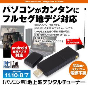 地デジチューナー テレビチューナー フルセグ 2チューナー 2番組 裏録画 USB パソコン B-C...