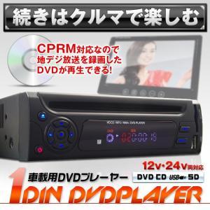 DVDプレーヤー DVDプレイヤー 1DIN CPRM対応 車載用  USB SD 24v VRモード ラストメモリー 映像2系統出力 リージョンフリー f-innovation