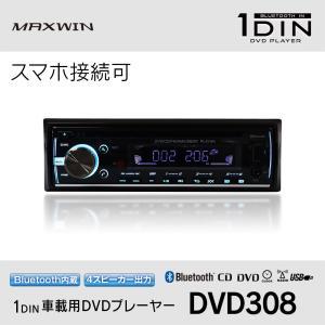 DVDプレーヤー 1DIN オーディオ デッキ DVD CD Bluetooth ワイヤレス接続 スマホ MP3 録音 音楽 ラジオ|f-innovation