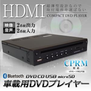 DVDプレーヤー DVDプレイヤー ハーフDIN 1/2DIN 車載用 CPRM対応 USB SDカードスロット搭載 外部AV入力対応 薄型簡単設置|f-innovation