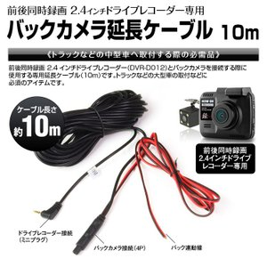 定形外送料無料 ドライブレコーダー 延長ケーブル 10m 4ピン 2.5mm 延長コード ミニプラグ トラック 大型車 バック連動 カメラ バックカメラ f-innovation