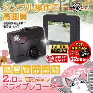 ドライブレコーダー 小型 3インチ フルHD ワイド液晶 動画 静止画 12V 24V 録音機能 上書式 連続録画 動体検知 Gセンサー シガーアダプター microSD f-innovation