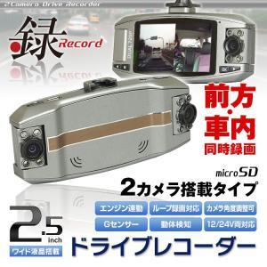ドライブレコーダー 2カメラ 720P 同時録画 12V 24V 録音機能 上書式 連続録画 動体検知 f-innovation