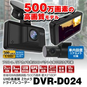 ドライブレコーダー ドラレコ 2カメラ 前後 同時録画 バックカメラ バック連動 超高画質 2160P GPS 自動補正 動体検知 駐車監視 LED信号対応 f-innovation