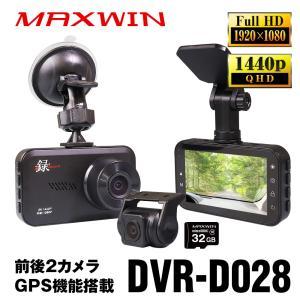 ドライブレコーダー 前後 カメラ 1080P フルHD 高画質 microSDカード付 夜間撮影 I...