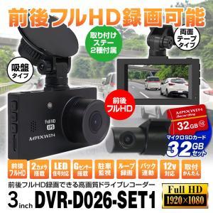 ドライブレコーダー 前後カメラ 前後 1080P フルHD 高画質 夜間撮影 IPS液晶画面 広角対...