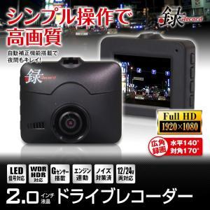 ドライブレコーダー ドラレコ フルHD Full HD 小型 2インチ液晶 常時録画 12V 24V LED信号対応 エンジン連動 Gセンサー ノイズ対策 HDR WDR 逆光補正 f-innovation