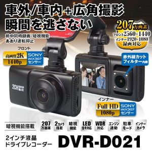 ドライブレコーダー ドラレコ 2カメラ フルHD 小型 2レンズ 3インチ液晶 常時録画 衝撃録画 エンジン連動 ノイズ対策 逆光補正 車載カメラ f-innovation