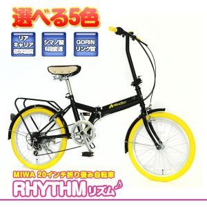 6色 カラフル MIWA 20インチ 折り畳み自転車 イエロー オレンジ グリーン ブルー ピンク|f-innovation