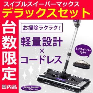 SWIVELSWEEPER 国内品 スイブルスイーパーマックス デラックスセット 掃除機 クリーナー モップ コードレス 電動 バッテリー式 軽量 ミニスイーパー付|f-innovation