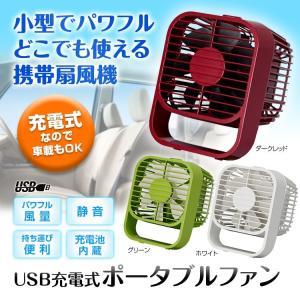 卓上扇風機 充電式 USB ダブルファン 2枚羽 ポータブル 静音 サーキュレーター 車載 パワフル リズム時計 RHYTHM シルキーウィンド3 扇風機 フル充電で5時間|f-innovation
