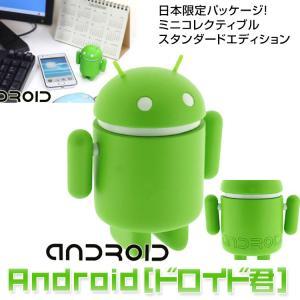 定形外送料無料 日本限定 パッケージ Android ドロイド君 ミニコレクティブル スタンダードエディション フィギュア コレクタードール|f-innovation