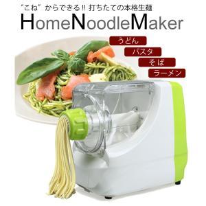 電動麺作り機 ホームヌードルメーカー パスタ ラーメン オリジナル料理本付 EP007|f-innovation