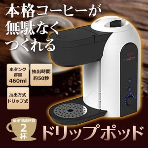 UCC 上島珈琲 エコポッド専用カプセル式 コーヒーマシン Pelica ペリカ EP3-W ミルクホワイト|f-innovation