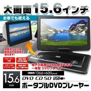 DVDプレーヤー ポータブルDVDプレーヤー 15.6インチ CPRM対応 車載 シガー 家庭用 ACアダプター バッテリー DVD CD SD USB MPEG JPEG|f-innovation