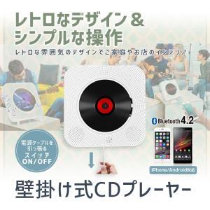 CDプレーヤー 壁掛け式 ステレオ コンパクト レトロ リモコン付き ブルートゥース内蔵 Bluetooth4.2 USBメモリ AUX入出 3.5mm ミニプラグ スピーカー|f-innovation