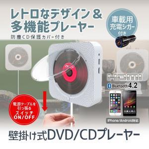 DVD CDプレーヤー 置き&壁掛け式 DVDプレーヤー HDMI対応 AV出力 リモコン付 車載用充電シガー付 Bluetooth4.2 USB対応|f-innovation